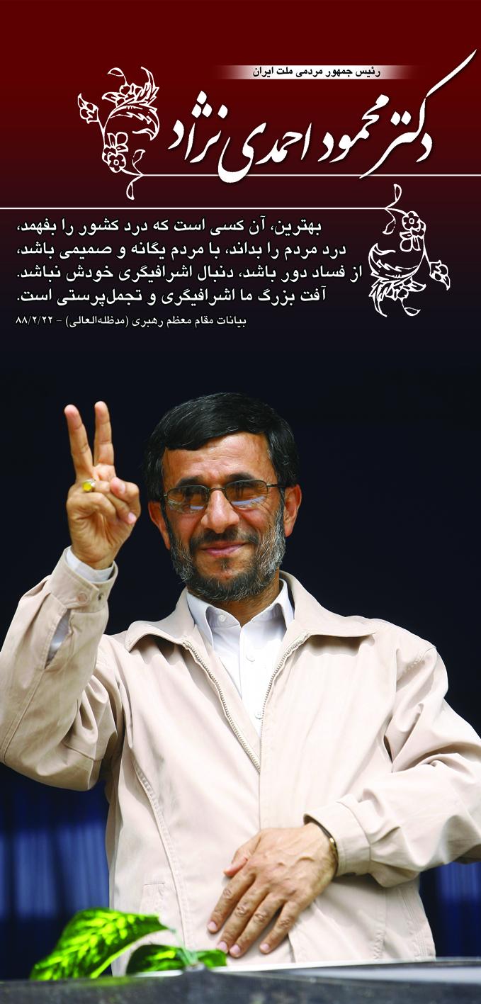 http://jamandeh.persiangig.com/Amade/poster-ahmadinejad-001.jpg